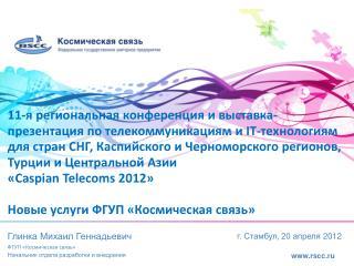 Глинка Михаил Геннадьевич