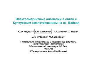 Электромагнитные аномалии в связи с Култукским землетрясением на оз. Байкал