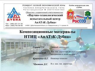 Композиционные материалы  НТИЦ «АпАТэК-Дубна»