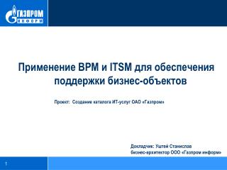 Применение  BPM  и  ITSM  для обеспечения  поддержки бизнес-объектов