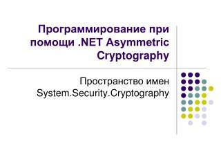 Программирование при помощи .NET Asymmetric Cryptography