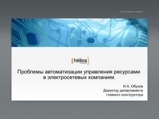 Проблемы автоматизации управления ресурсами в электросетевых компаниях