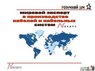 мировой эксперт    в производстве  кабелей и кабельных  систем