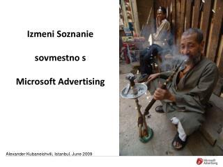Izmeni Soznanie sovmestno  s Microsoft Advertising