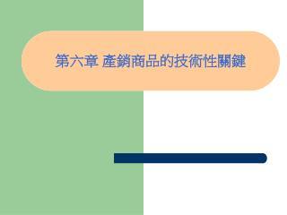 第六章 產銷商品的技術性關鍵