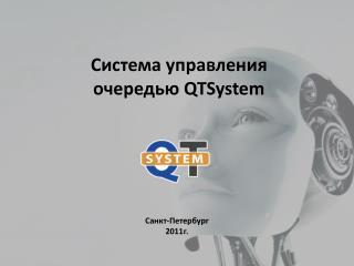 Система управления  очередью QTSystem