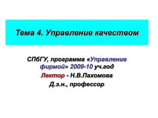 Тема 4. Управление качеством