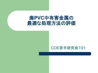 ? PVC ?????? ??????????