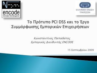 Το Πρότυπο PCI DSS και το Έργο Συμμόρφωσης Εμπορικών Επιχειρήσεων