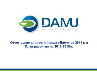 Отчет о деятельности Фонда «Даму» за 2011 г. и План развития на 2012-2015гг.