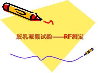 胶乳凝集试验 —— RF 测定