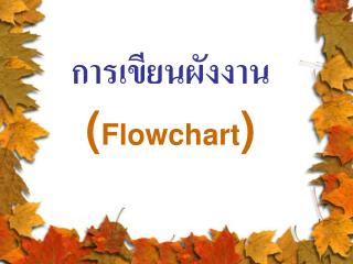 การเขียนผังงาน ( Flowchart )