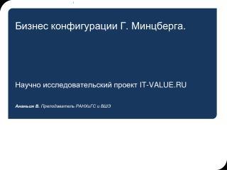 Бизнес конфигурации Г.  Минцберга . Научно исследовательский проект  IT-VALUE.RU