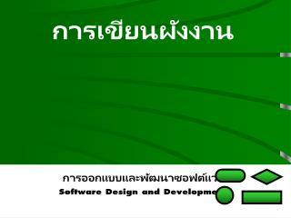 การเขียนผังงาน การออกแบบและพัฒนาซอฟต์แวร์ Software Design and Development