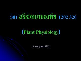 ???? ??????????????? 1202 320 ( Plant Physiology )