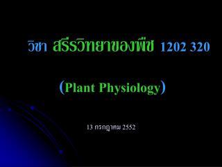 วิชา สรีรวิทยาของพืช 1202 320 ( Plant Physiology )