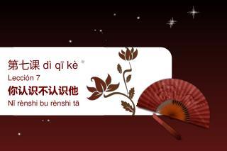 第七课  dì qī kè