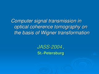 Computer signal transmission in optical coherence tomography on the basis of Wigner transformation