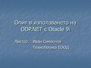 Опит в използването на  ODP.NET  с  Oracle 9i