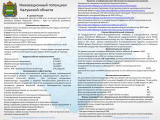 Инновационный потенциал   Калужской области