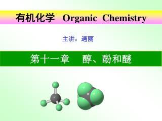 第十一章     醇、酚和醚