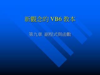 新觀念的  VB6  教本