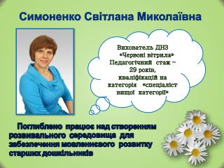 Симоненко Світлана Миколаївна