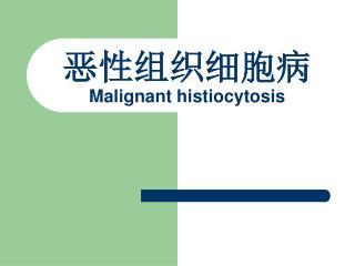 恶性组织细胞病 Malignant histiocytosis