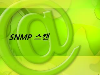 SNMP  스캔
