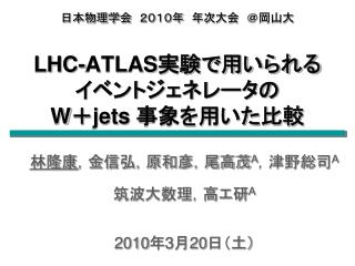 ?????????????????????? LHC-ATLAS ???????? ??????????? W ? jets  ????????