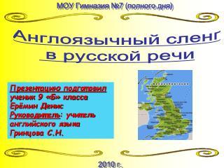 Презентацию  подготовил ученик  9 «Б»  класса  Ерёмин Денис