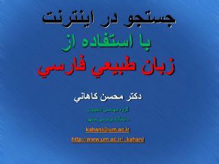 جستجو در اينترنت با استفاده از  زبان طبيعي فارسي