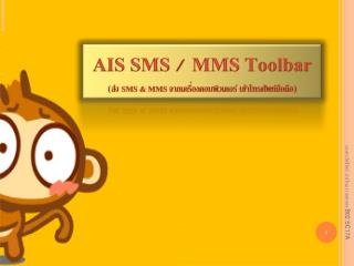 AIS SMS  /  MMS Toolbar   (ส่ง  SMS & MMS  จากเครื่องคอมพิวเตอร์ เข้าโทรศัพท์มือถือ)