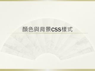 ????? CSS ??
