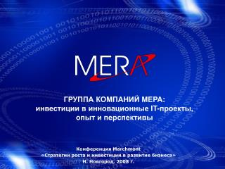 Конференция  Marchmont «Стратегии роста и инвестиции в развитие бизнеса» Н. Новгород, 2008 г.