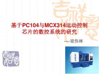 基于 PC104 与 MCX314 运动控制芯片的数控系统的研究