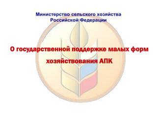 Министерств o  сельского хозяйства Российской Федерации