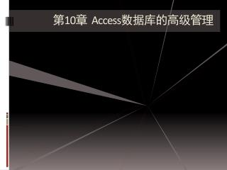 ? 10 ?   Access ????????