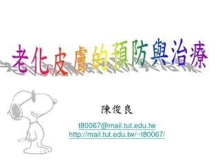 陳俊良 t80067@mail.tut.tw mail.tut.tw/~t80067/