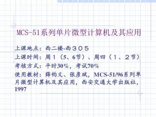MCS-51 系列单片微型计算机及其应用