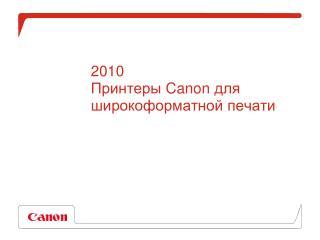 20 10 Принтеры  Canon  для широкоформатной печати