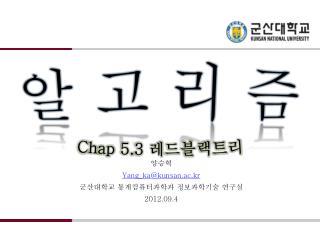 양승혁 Yang_ka@kunsan.ac.kr 군산대학교 통계컴퓨터과학과 정보과학기술 연구실 2012.09.4