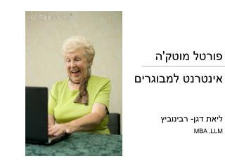 פורטל מוטק'ה אינטרנט למבוגרים ליאת דגן- רבינוביץ MBA ,LLM