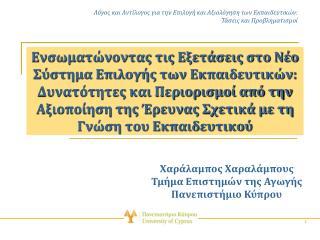 Χαράλαμπος Χαραλάμπους Τμήμα Επιστημών της Αγωγής Πανεπιστήμιο Κύπρου