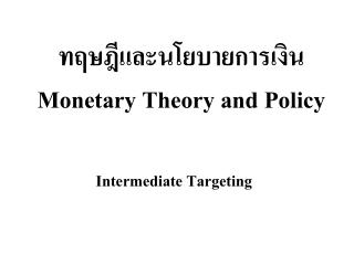 ????????????????????? Monetary Theory and Policy