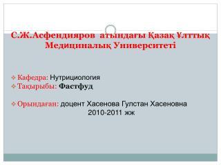 С.Ж.Асфендияров  атындағы Қазақ Ұлттық Мед и циналық Университеті