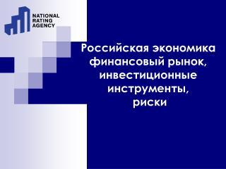 Российская экономика финансовый рынок, инвестиционные инструменты,  риски