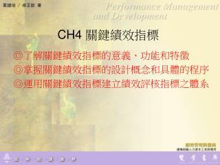 CH4  關鍵績效指標