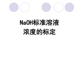 NaOH 标准溶液       浓度的标定