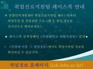 취업정보 홈페이지  (jobha.ac.kr)